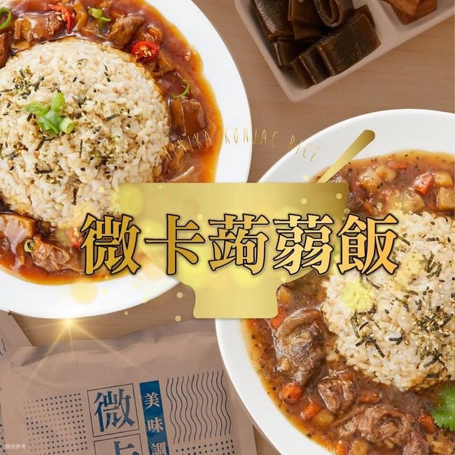 微卡蒟蒻燴飯(每袋 2 份入)-黑胡椒牛腩