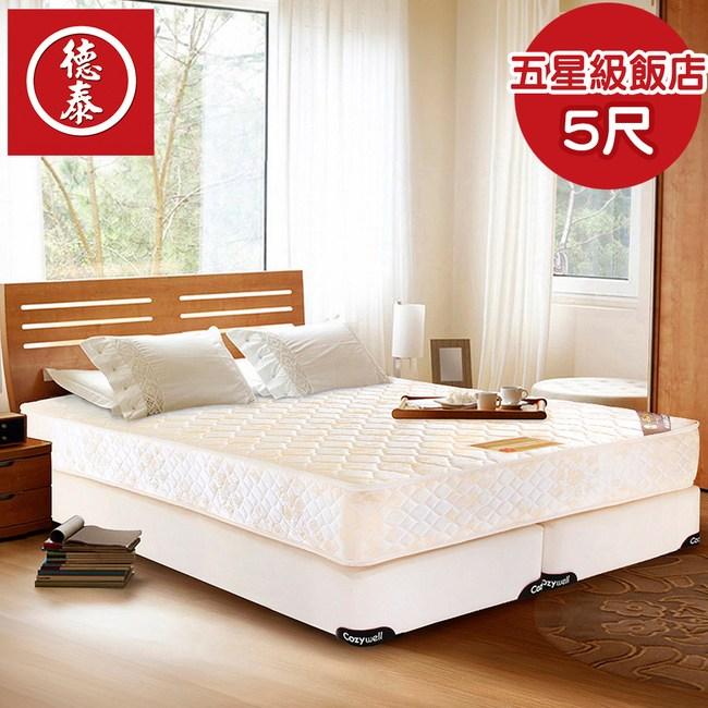 【德泰 歐蒂斯系列 】五星級飯店款 彈簧床墊-雙人5尺(送保潔墊)