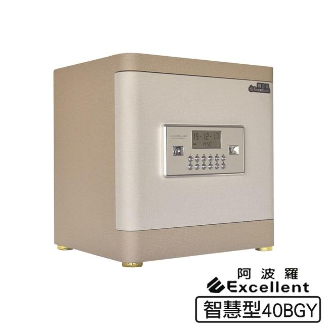 阿波羅保險箱_智慧型(40BGY)