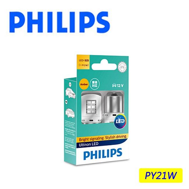 Philips 飛利浦LED VISION晶亮系列單芯煞車燈 琥珀色PY21W