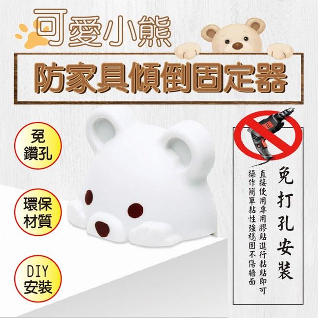 可愛小熊防家具傾倒固定器白色