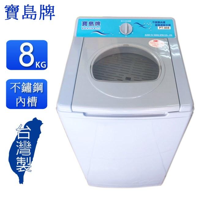 寶島8公斤不鏽鋼內槽脫水機 PT-808~台灣製造