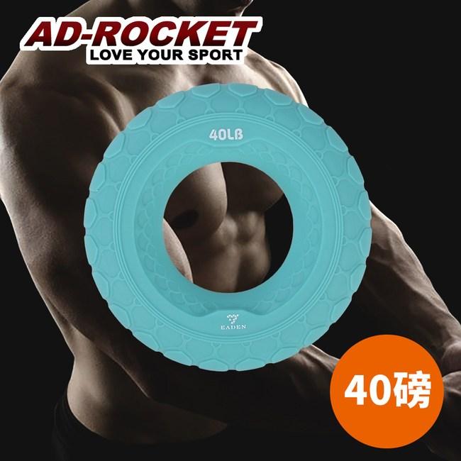 【AD-ROCKET】Grip ring 握力訓練器(40磅)