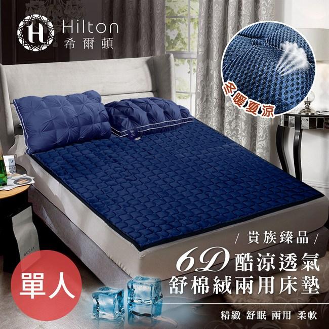 送磨腳機★【Hilton 希爾頓】6D透氣舒柔棉絨兩用床墊/多功能床墊-單人