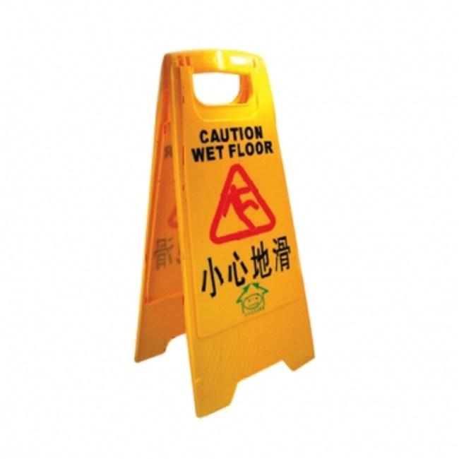 黃色警示立牌-小心地滑
