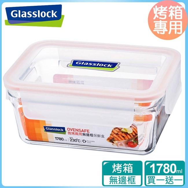 【Glasslock】頂級無邊框強化玻璃微烤兩用保鮮盒- 1780ml