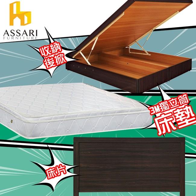 ASSARI-房間組三件(床片+後掀+3M三線獨立筒)雙人5尺胡桃