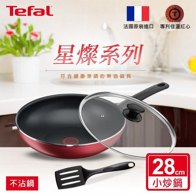 【超值三件組】Tefal 特福 星燦系列28CM不沾小炒鍋+玻璃蓋+鍋