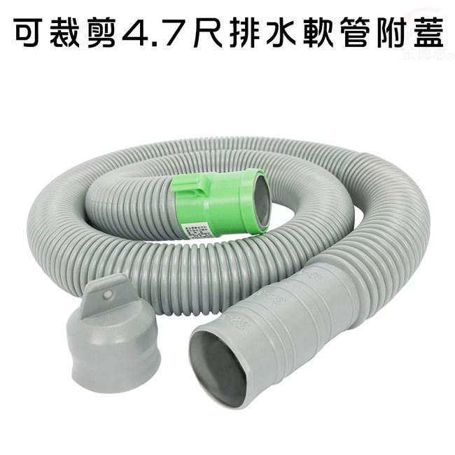 金德恩 台灣專利製造 可裁剪4.7尺排水軟管附蓋/水糟/洗衣機/流理台