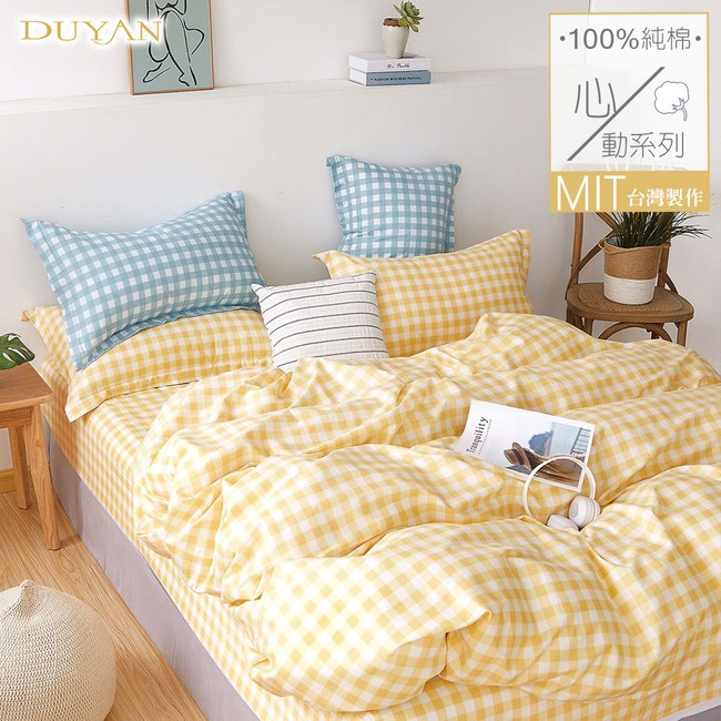 《DUYAN 竹漾》100%精梳純棉雙人床包三件組-鹹檸檬奶油 台灣製