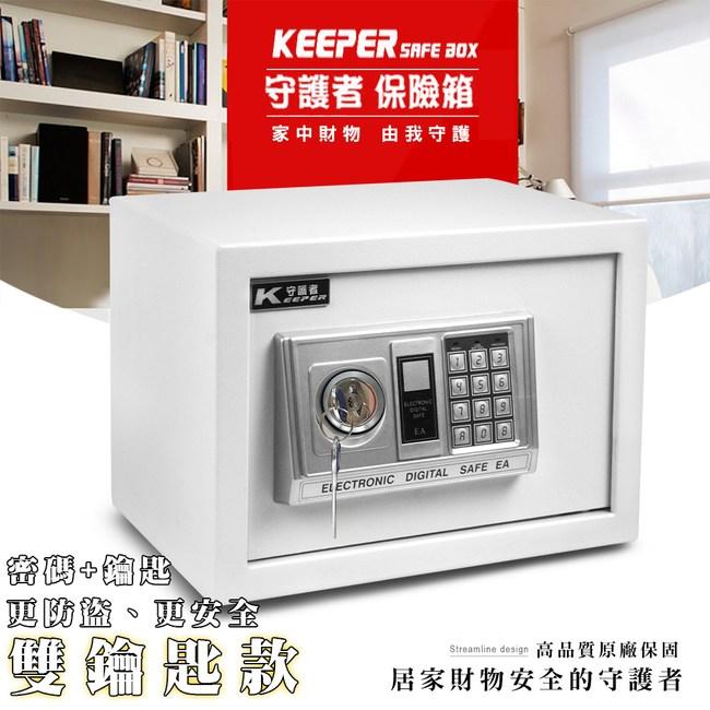 【守護者保險箱】密碼+鑰匙 保險箱 電子 保險櫃 白色 25EAK25EAK-白