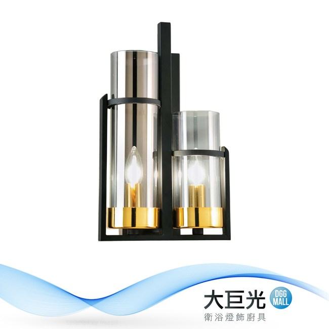 【大巨光】時尚風-E14 雙燈壁燈-小(ME-4461)