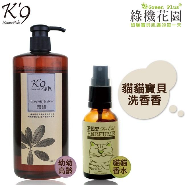 【K9】貓貓洗香香-幼幼高齡呵護天然寵物洗毛精500ml+貓貓香水