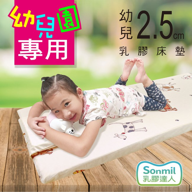【sonmil乳膠床墊】幼兒園午睡墊 60x120cm 防蟎防水透氣型60x120x2.5