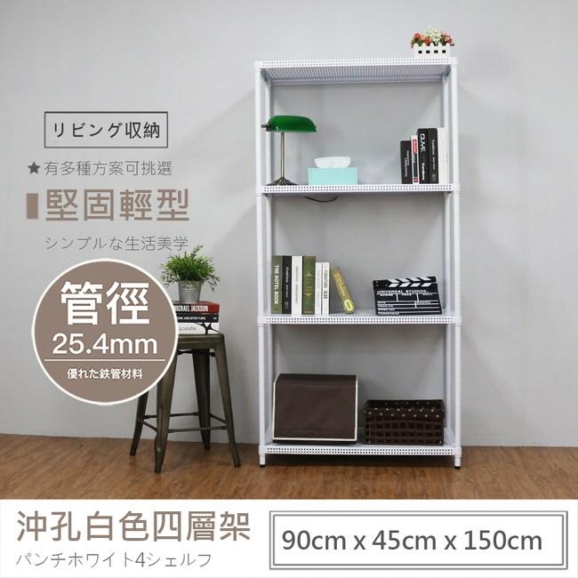 【探索生活】 90X45X150公分 荷重型烤漆白沖孔四層鐵板層架