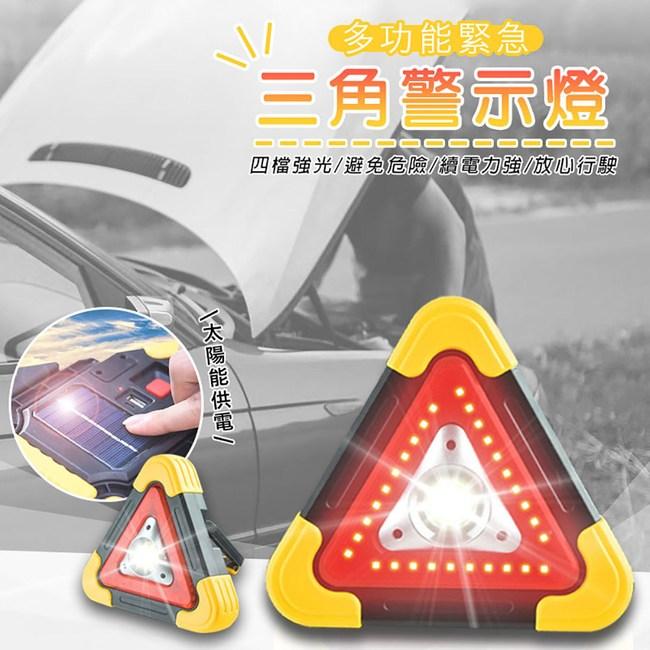 可手提太陽能充電兩用三角架警示燈可手提太陽能充電兩用三角架警示燈