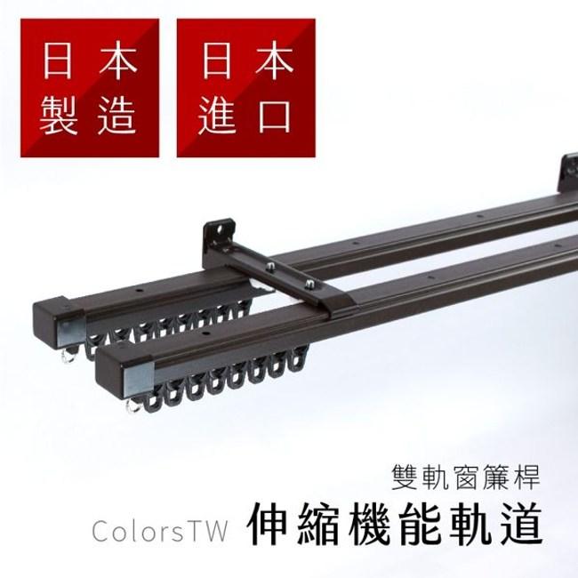 日本製 伸縮窗簾軌道 0.6-1m 雙軌白色