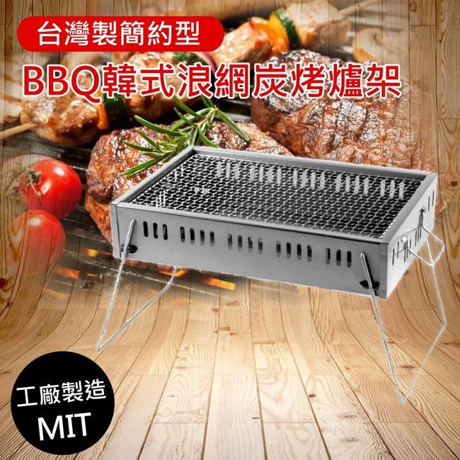 【尊爵家】MIT韓式浪網炭烤爐架 | 烤肉架BBQ 烤肉爐 烤肉架