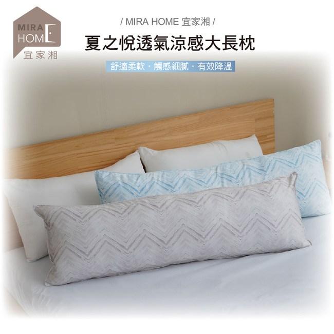 DOLEE 夏之悅透氣涼感120cm大長枕藍色