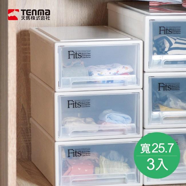 【日本天馬】Fits隨選系列25.7寬單層抽屜收納箱 3入單一規格