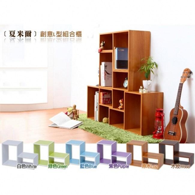 【班尼斯】夏米爾 創意L型櫃-原木色