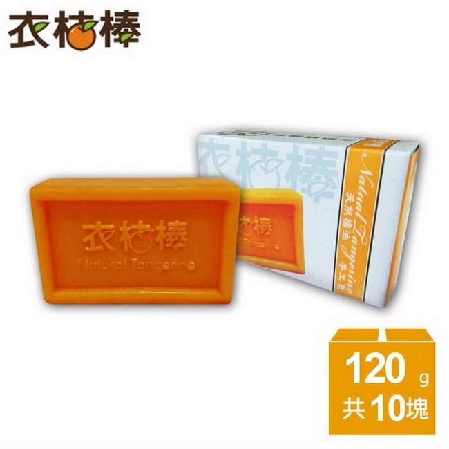 衣桔棒冷壓橘油手工潔淨洗衣皂*10入