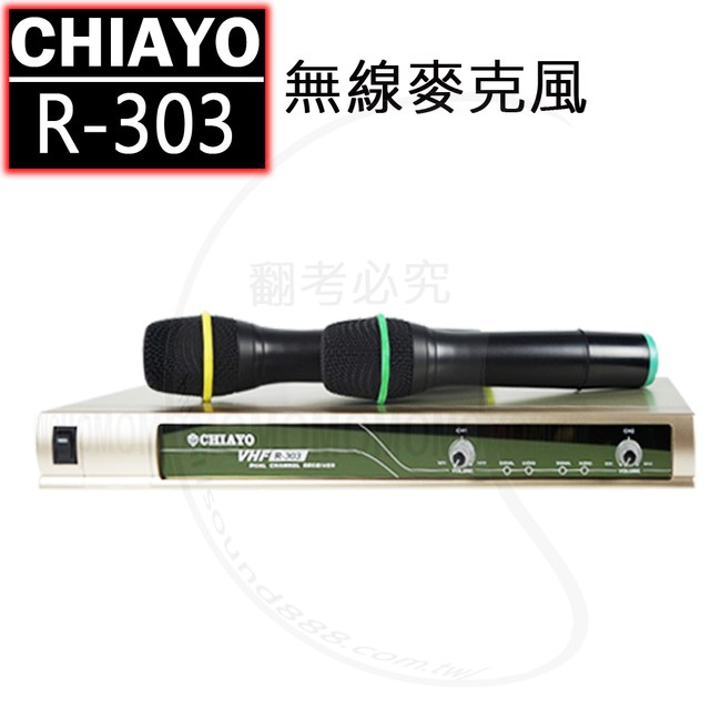 CHIAYO 嘉友 R-303 VHF高級雙頻道無線麥克風