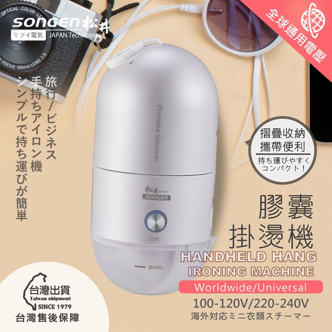 【SONGEN松井】全球通用折疊膠囊型手持掛燙機(SG-F03(W))