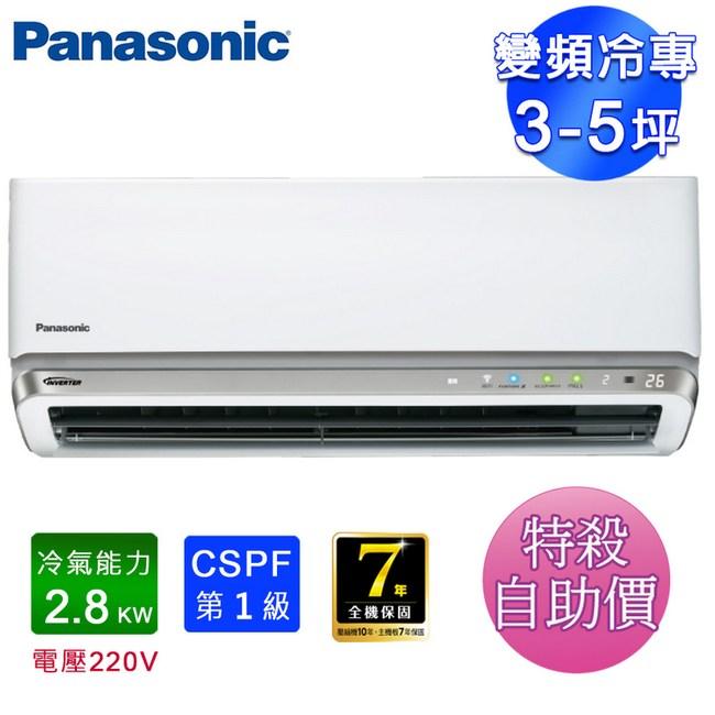 國際牌變頻冷氣CS-RX28GA2/CU-RX28GCA2~自助價