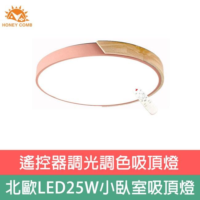 Honey Comb 北歐原木LED25W調光調色小臥室吸頂燈粉色 V1719C25