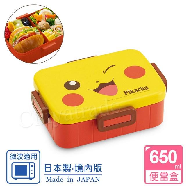 【精靈寶可夢】日本製 皮卡丘限定 便當盒 保鮮餐盒 650ML(境內版