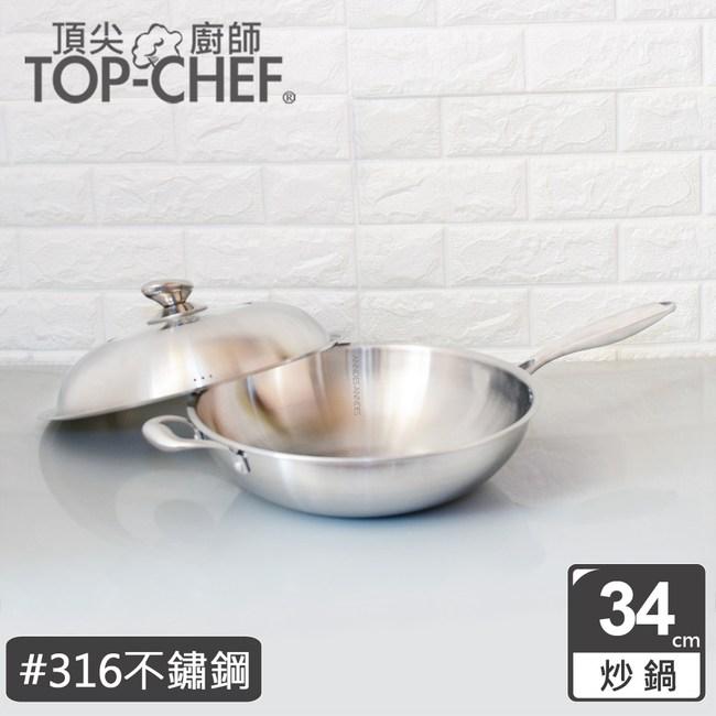 【頂尖廚師 】頂級白晶316不鏽鋼深型炒鍋34公分 附鍋蓋