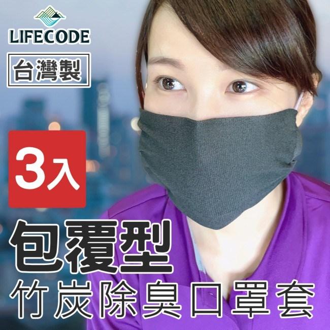 LIFECODE 竹炭除臭口罩套_台灣製(3入)