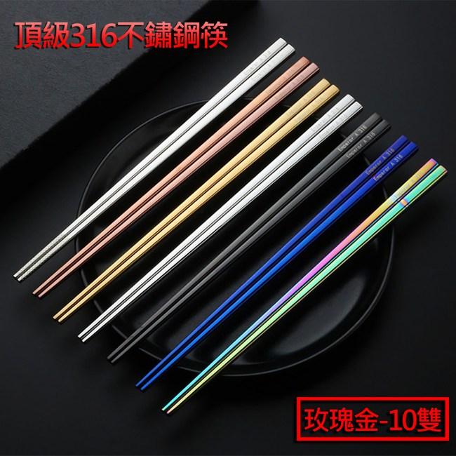 【媽媽咪呀】頂級316不鏽鋼筷-玫瑰金(10雙)10雙