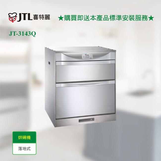 【喜特麗】JT-3143Q 臭氧型-LED面板落地式烘碗機45cm