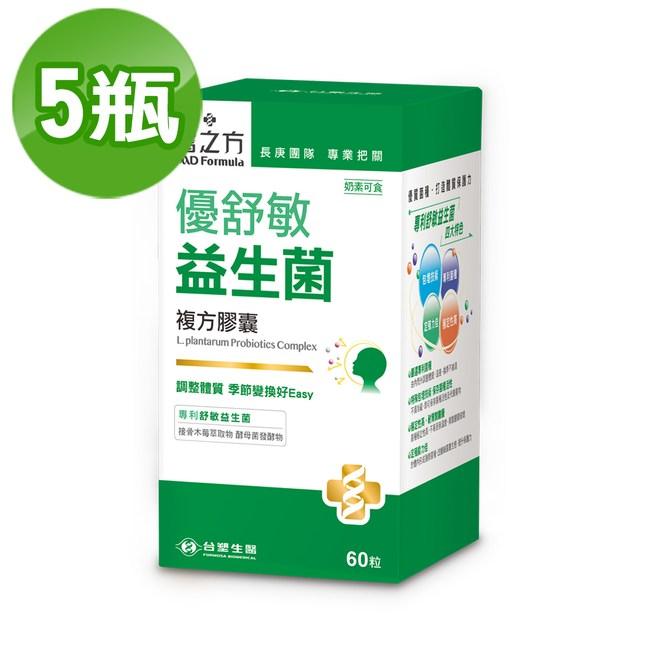 【台塑生醫】優舒敏益生菌複方膠囊(60錠/瓶) 5瓶/組