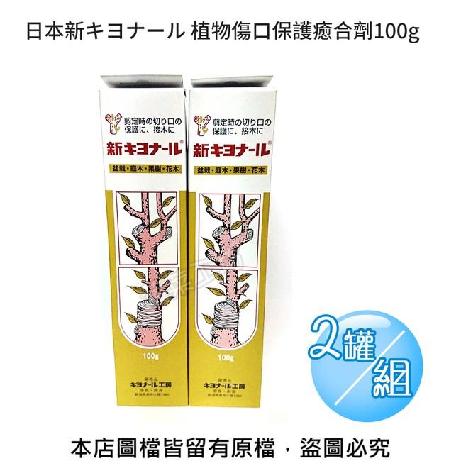 日本新キヨナール 植物傷口保護癒合劑100g 2罐/組