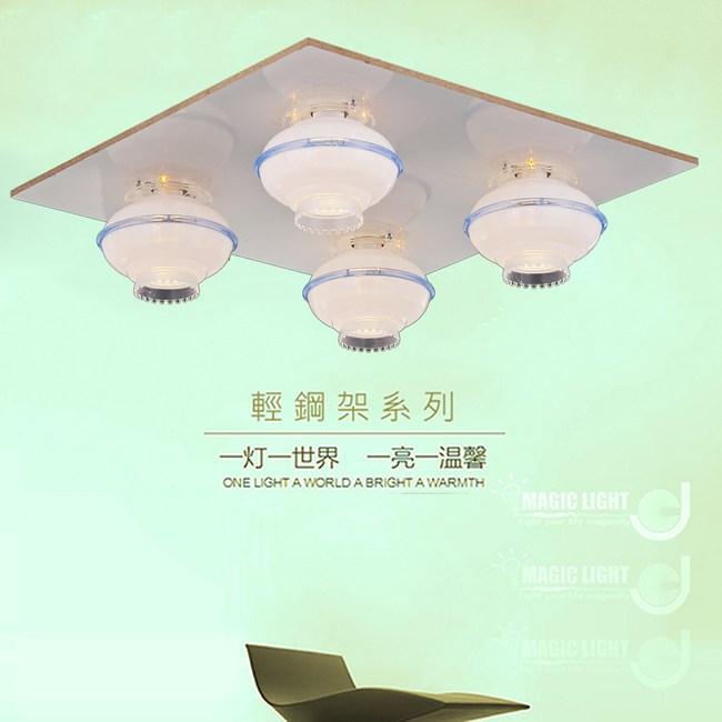 【光的魔法師 Magic Light】藍玉荷 美術型輕鋼架燈具(四燈)