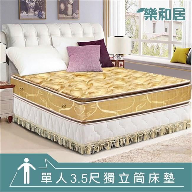 【樂和居】黃金五段式竹炭紗正四線乳膠+竹炭記憶棉獨立筒床墊-單人加大3.5尺