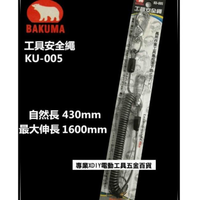 熊牌 BAKUMA KU-005 工具安全繩