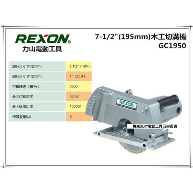 力山 REXON GC1950 電動 溝切機 圓鋸機 可換式齒輪