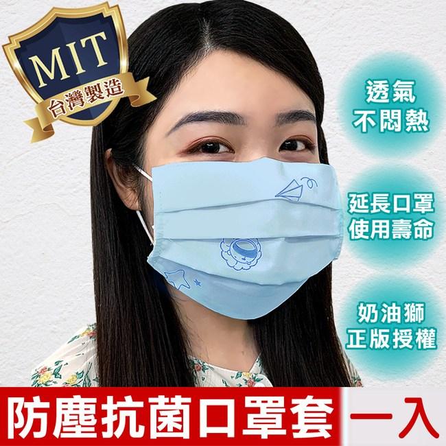 【奶油獅】星空飛行-美國抗菌可水洗口罩套成人款-藍(一入)