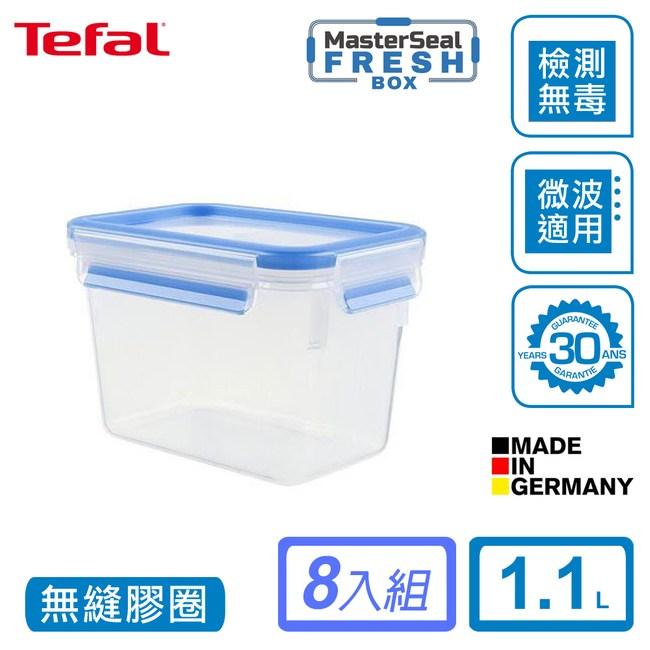 特福 德國原裝 無縫膠圈PP保鮮盒1.1L(8入組)