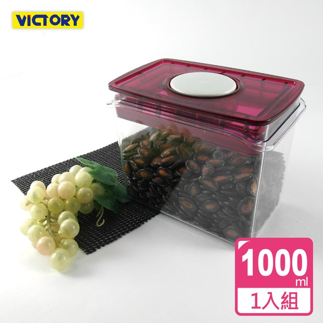 【VICTORY】ARSTO方形食物密封保鮮罐1L#1127001