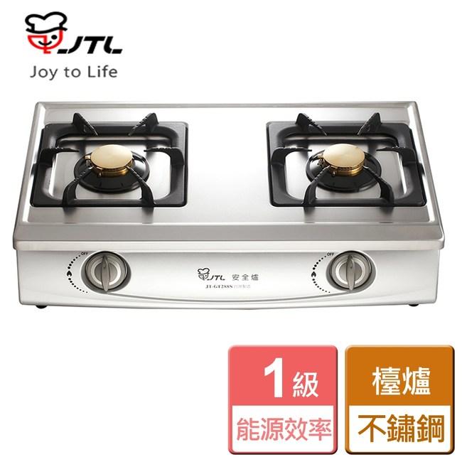 【喜特麗】晶焱雙口桌上檯爐 全銅爐頭 JT-GT288S- 桶裝瓦斯