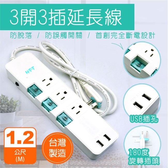 HTT-3334U 3開3插4尺(3P+2P)USB防脫落延長線 1入