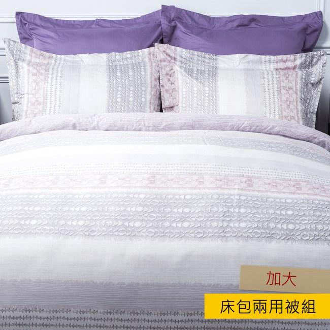 HOLA 時雨天絲床包兩用被組 加大