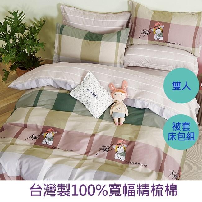 【eyah】台灣製寬幅精梳純棉雙人床包被套四件組-趣格玩具收纳