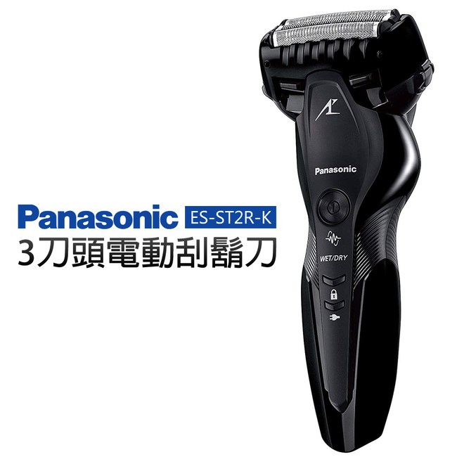 【Panasonic 國際牌】3刀頭電動刮鬍刀(ES-ST2R-K)