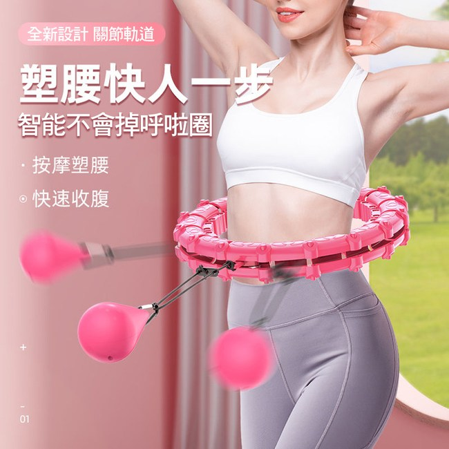 CS22 智能呼拉圈運動健身環(永不掉落)